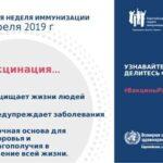 О европейской неделе иммунизации 2019 года