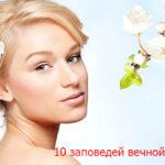 10 заповедей вечной молодости