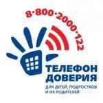 Единый общероссийский детский телефон доверия