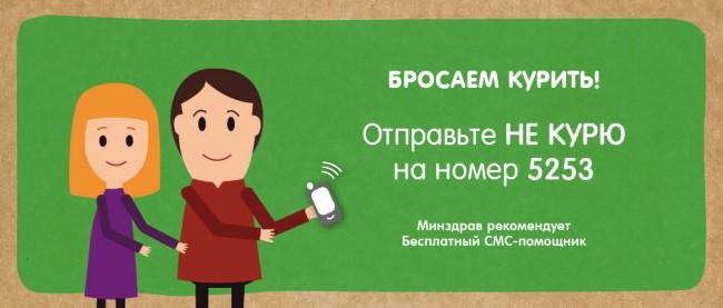 Информационная компания по борьбе с курением