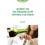 Работа с пациентами, злоупотребляющими алкоголем, в учреждениях первичной медико-санитарной помощи