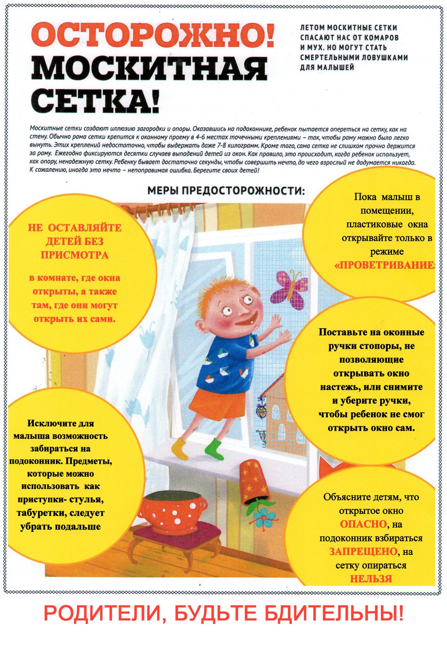 Москитная сетка – опасность для детей! Как защитить ребенка от падения из окна?