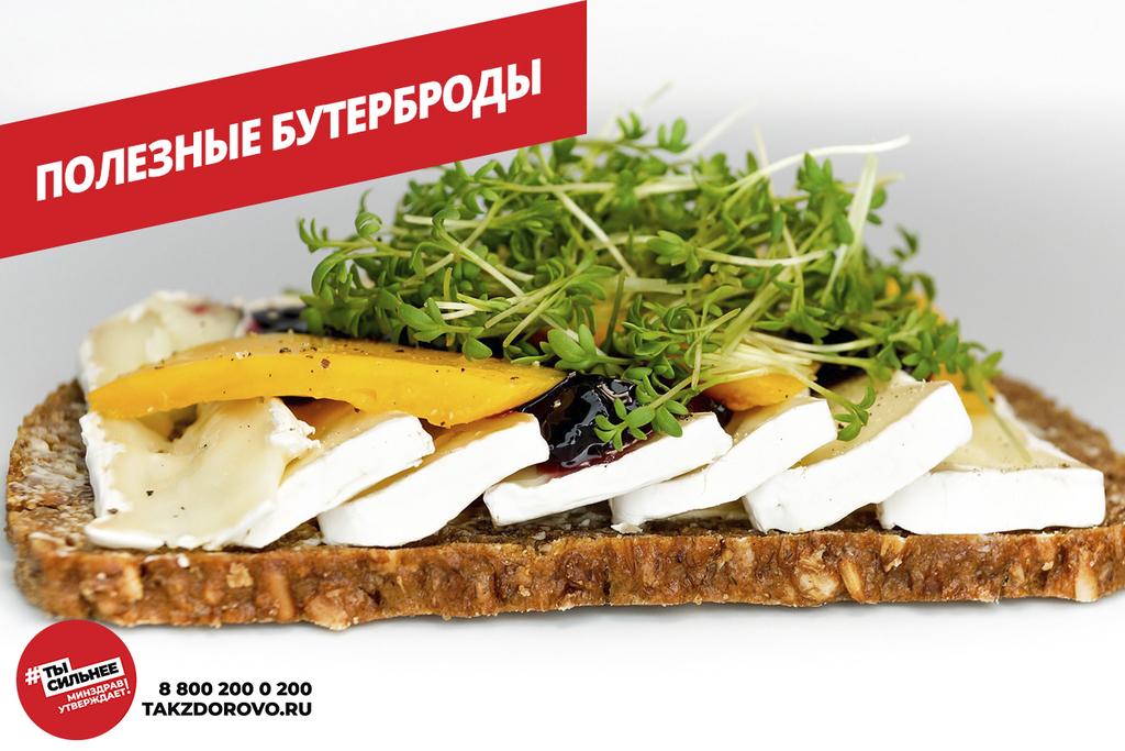 Выбор перекуса на бегу - бутерброды
