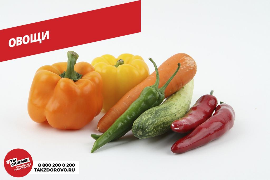 Выбор перекуса на бегу - овощи