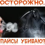 СПАЙС — новая угроза!