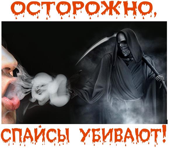 СПАЙС - новая угроза!