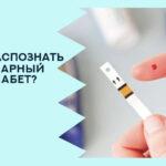 Как распознать сахарный диабет любого типа