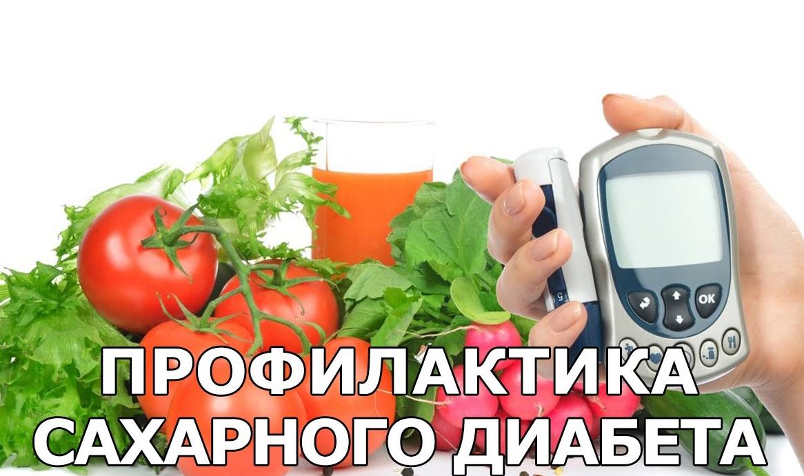 Профилактика диабета