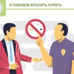 9 причин отказаться от курения